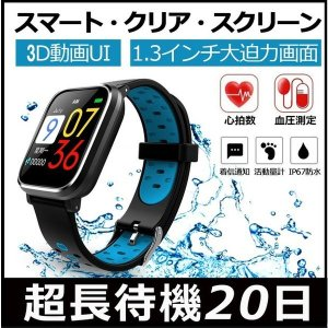 スマートウォッチ 心拍計 血圧計 歩数計 1.3インチ大画面 IP67防水  スマートブレスレット 着信通知 多機能腕時計  目覚まし時計 hotbeststore