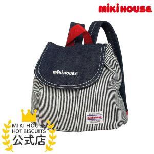 ミキハウス ヒッコリーストライプのベビーリュック 紺×白 --- MIKIHOUSE
