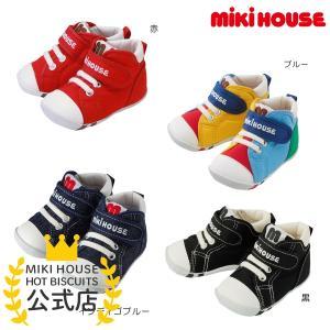 ミキハウス ファーストシューズ mロゴ ファーストベビーシューズ 靴 赤 ブルー インディゴブルー ...