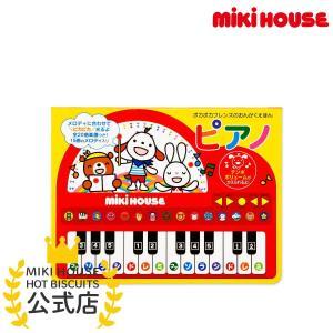 ミキハウス ポカポカフレンズのおんがくえほん ピアノ --- --- MIKIHOUSE