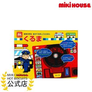 出産祝い 内祝い 音のでるおしごとえほん くるま ギフト --- --- ミキハウス MIKIHOU...