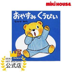 出産祝い 内祝い おやすみ くうぴい(テーマ:ねんね) ギフト --- --- ミキハウス MIKI...