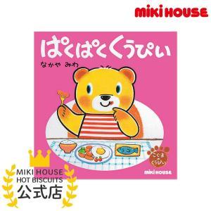 出産祝い 内祝い ぱくぱく くうぴい(テーマ:たべもの) ギフト --- --- ミキハウス MIK...