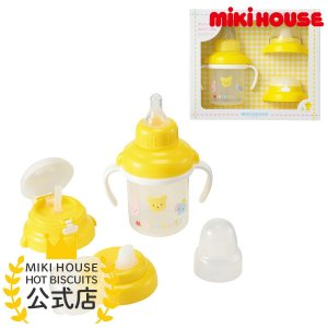 ミキハウス 出産祝い トレーニングマグ セット 箱入 白 --- MIKIHOUSE