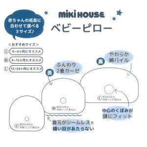 ミキハウス まくら 白 S M L MIKIHOUSE|hotbiscuits|09