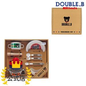 ダブルB ミキハウス ベビー食器セット 箱入 端午の節句 ---- --- ダブルビー Double...