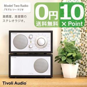 Tivoli Audio チボリオーディオ Model Two チボリ ラジオ AM/FMラジオ ステレオスピーカー 高音質 インテリア 木製キャビネット ヘンリークロス