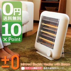 ±0 遠赤外線ストーブ スチーム機能付き XHS-V110 暖房 ヒーター遠赤外線ヒーター 電気ストーブ 暖房器具 ブラウン