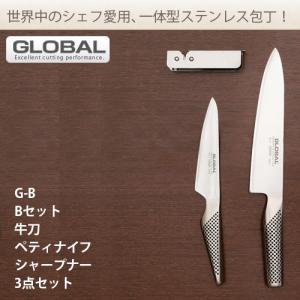 GLOBAL knives グローバル包丁 Bセット 牛刀 ペティナイフ スピードシャープナー キッチン グローバル 包丁 ナイフ 山田耕民 日本製 化粧箱付 ギフト