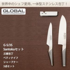 GLOBAL knives グローバル包丁 G-S/3S Santokuセット 三徳包丁 ペティナイフ スピードシャープナー キッチン 包丁 ナイフ 山田耕民 化粧箱付 ギフト