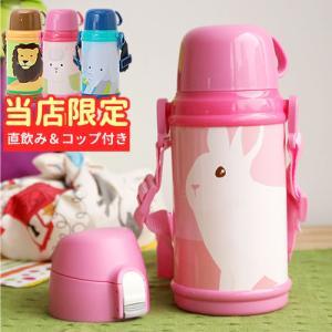子供用水筒 2WAYキッズボトル コップ&直飲みユニット付き 600ml ステンレスボトル 保冷 保温 ウサギ ライオン アルパカ ゾウ 送料無料