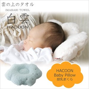 白雲 Hacoon Baby Pillow ベビーピロー ベビー 枕 まくら タオル地 コットン 赤ちゃん フワフワ 肌触り 優しい 雲の上のタオル 人気 ギフト|hotchpotch