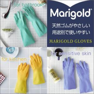 MARIGOLD GLOVES マリーゴールド グローブ キッチン用 / 敏感肌用 / バス・トイレ・水仕事全般用|hotchpotch