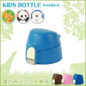 キッズボトル直のみユニット単品 子供用 子供 こども KIDS 遠足 動物 アニマル キリン パンダ...