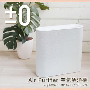 XQH-X020 ± プラスマイナスゼロ 空気清浄機 Air...