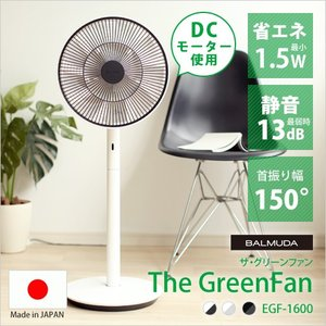 BALMUDA バルミューダ The GreenFan グリーンファン EGF-1600 扇風機 D...