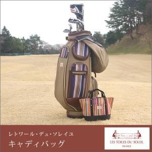 レトワール・デュ・ソレイユ キャディケース レトワール ゴルフ ゴルフバッグ キャディー キャディー...