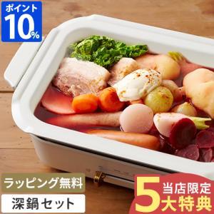 BRUNO ブルーノ コンパクトホットプレート 深鍋+レシピブックセット / ホワイト レッド ブラウン カスタードイエロー