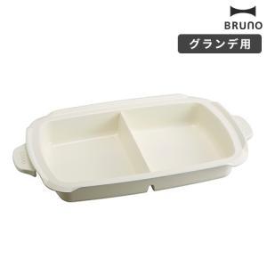 ブルーノ ホットプレート グランデ用 仕切り鍋 BRUNO