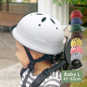 自転車 ヘルメット Le Shic by nicco ルシック ベビーL ヘルメット KM002L ニコ 子供用 シンプル 日本製の画像
