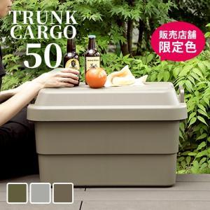 収納ボックス フタ付き トランクカーゴ 50L  座れる 収納 大容量 シンプル プラスチック おもちゃ箱 アウトドア キャンプ TRUNK CARGO|hotchpotch