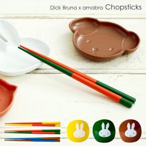 箸 Dick Bruna x amabro Chopsticks お箸 ミッフィー miffy ブル...