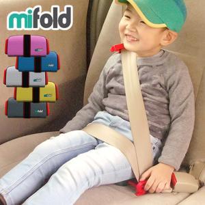 mifoldは従来品のイメージをくつがえす、驚異的なコンパクトサイのジュニアシートです。 折りたたむ...