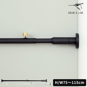 突っ張り棒 DRAW A LINE ドロー ア ライン 001 Tension Rod A / 75〜115cm 縦横兼用 つっぱり棒 ポール 新生活 インテリア|hotchpotch