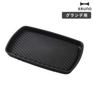 ブルーノ ホットプレート グランデ用 グリルプレート グリル オプション プレート BRUNO