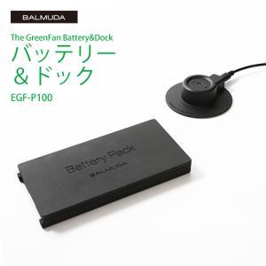 BALMUDA バルミューダ The GreenFan グリーンファン用 Battery&Dock ...
