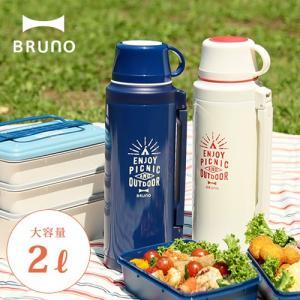 水筒 BRUNO ブルーノ 2Lピクニックボトル 2リットル...