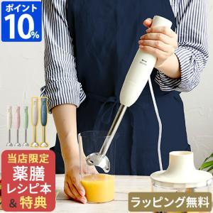 「つぶす」、「混ぜる」、「刻む」、「砕く」、「泡立てる」の5つの調理方法が出来るBRUNOマルチステ...