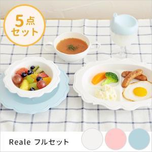 キッズ食器 Reale レアーレ 5点 フルセット お皿 小皿 ボール プレート グラス スープカッ...