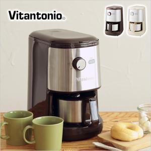 家庭で楽しむ挽きたてコーヒー。 Vitantonioの「コーヒーメーカー」は、豆と水を入れてスイッチ...