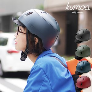 自転車 ヘルメット kumoa デイリーユースキャップ クモア ナイロンバイザー 自転車用 大人 メンズ レディース シンプル 送料無料の画像