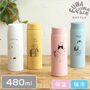 水筒 アニマルブック マグボトル 480ml ABFB480 ふわふわAir ステンレス ボトル タ...