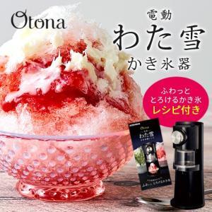 Otona 電動わた雪かき氷器 DSHH-18 かき氷 カキ...