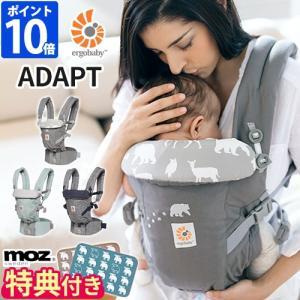 抱っこひも ergobaby エルゴベビー ベビーキャリア ADAPT アダプト エルゴ 抱っこ紐 新生児 ベビーウエストベルト付き 正規品 出産祝い 送料無料|hotchpotch