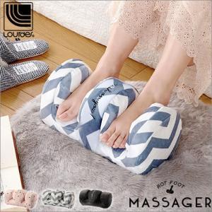 日々疲れの溜まる足を自宅でも手軽に労わることができる「ルルドホットフットマッサージャー」です。手揉み...