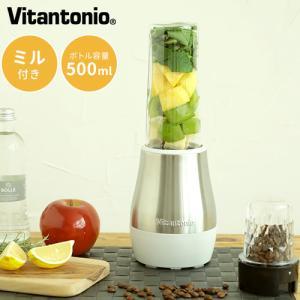 作ったボトルでそのまま飲めるお手軽さが大人気の「Vitantonio マイボトルブレンダー」と、幅広...