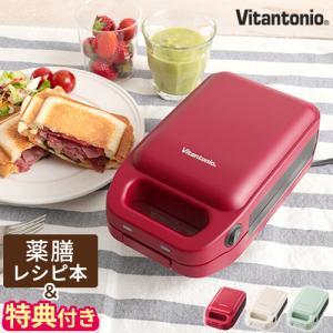 ホットサンドメーカー Vitantonio ビタントニオ 厚焼きホットサンドベーカー gooood ...