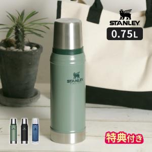 水筒 STANLEY スタンレー クラシック真空ボトル 0.75L ステンレスボトル 750ml 保...