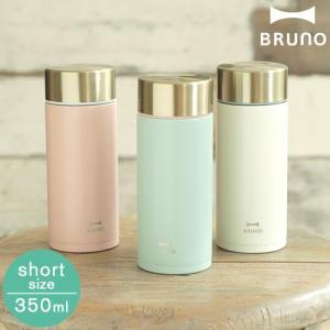 シンプルだからこそ、使いやすい「BRUNOステンレスボトル Short」。味のある質感のマット塗装に...