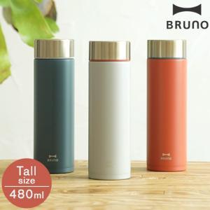 シンプルだからこそ、使いやすい「BRUNOステンレスボトル Tall」。味のある質感のマット塗装に、...