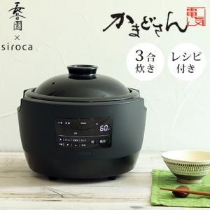 かまどさんとは天保3年に三重県伊賀市で創業した伊賀焼の窯元である長谷園(ながたにえん)の炊飯土鍋です...