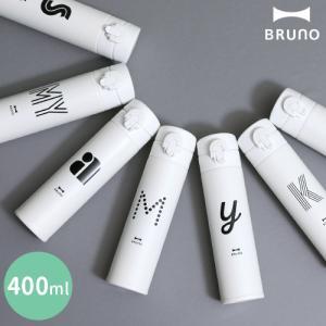 真っ白なボトルに遊び心のあるユニークなアルファベットのデザインが目を惹く「BRUNOアルファベットワ...