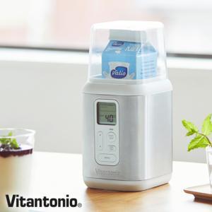 ビタントニオ ヨーグルトメーカー VYG-20 ヨーグルト 飲むヨーグルト 甘酒 チーズ タイマー付...