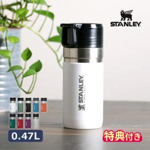 スタンレー ゴーシリーズ 真空ボトル 0.47L ステンレスマグ 水筒 保冷 保温 新ロゴ STAN...