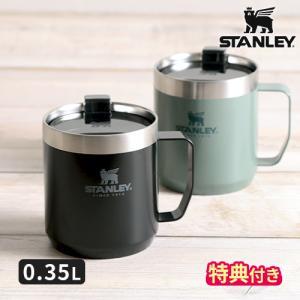 スタンレー クラシック真空マグ 0.35L 保温 保冷 カップ コップ マグカップ ふた付き STANLEY|ホッチポッチ自由が丘WEB SHOP