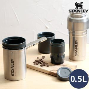 スタンレー 真空コーヒーシステム 0.5L 保温 保冷 フレンチプレス コーヒー ボトル STANLEY|ホッチポッチ自由が丘WEB SHOP